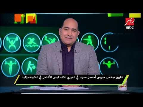 المداخلة الكاملة لفاروق جعفر وتصريحات نارية حول مباراة الزمالك ونصر حسين داي