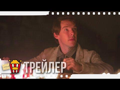 ВОЙНА ТОКОВ — Официальный русский трейлер | 2017 | Новые трейлеры