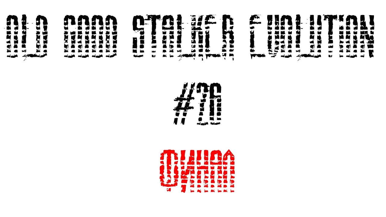 Сталкер ogse 0 6 9 3 клондайк артефактов