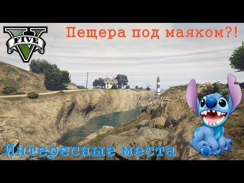Интересные места в GTA 5 ★ Пещера под маяком!?