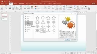 PowerPoint 2016 基本 グラフィック・表・グラフ:パワーポイントに組み込まれているスキーム図を使う|Lynda.com 日本版