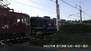 9402レ 急行津軽 東能代〜南能代(信) 2019 0519