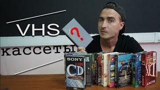 VHS-КАССЕТЫ. ВИДЕОКАССЕТЫ 90х, 2000х . РАСПАКОВКА.