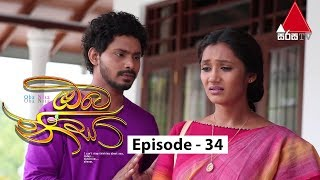 Oba Nisa - Episode 34 | 05th April 2019 Thumbnail