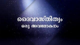 Daivasthithwam Oru Avalokanam | Malayalam | E01