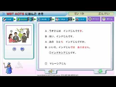 Bài 01 (Shin Nihongo no Kiso I)