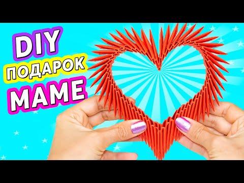 Как сделать СЕРДЕЧКО оригами ❤️ ПОДАРОК для МАМЫ на День Рождения 🎁