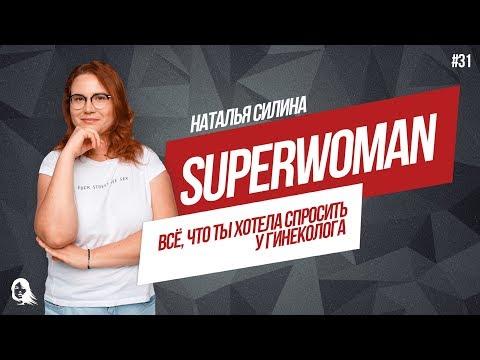 Все, что ты боялась спросить у гинеколога. Наталья Силина. Superwoman №31 18+