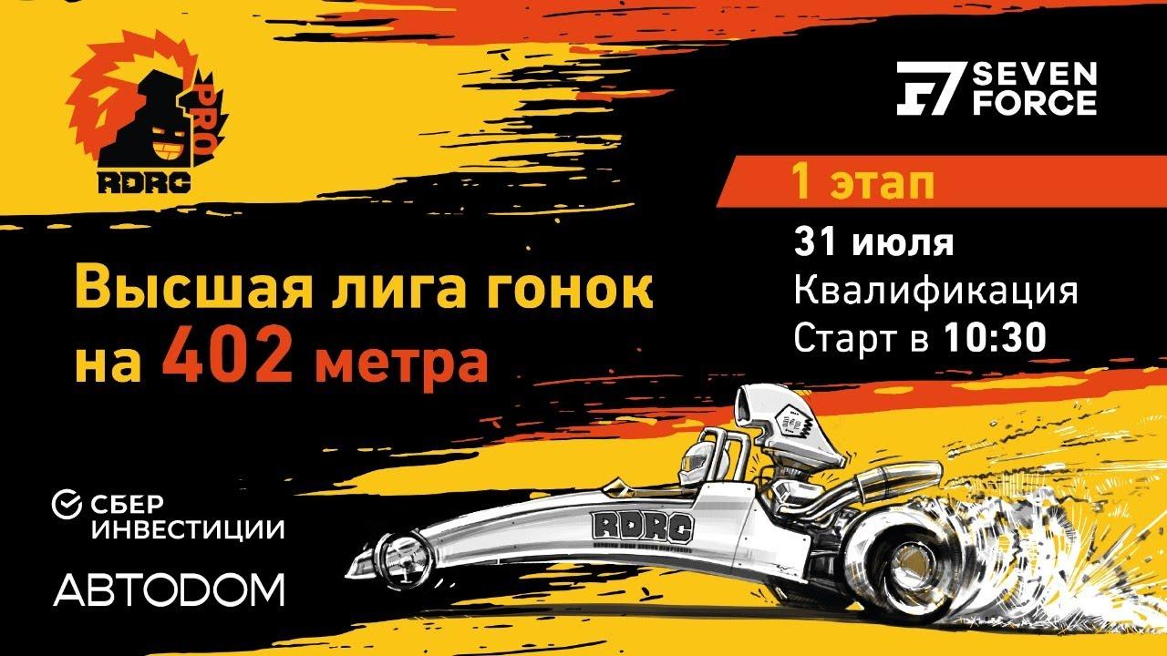 Самые быстрые и мощные машины России! RDRC Pro. 1 этап. Квалификация