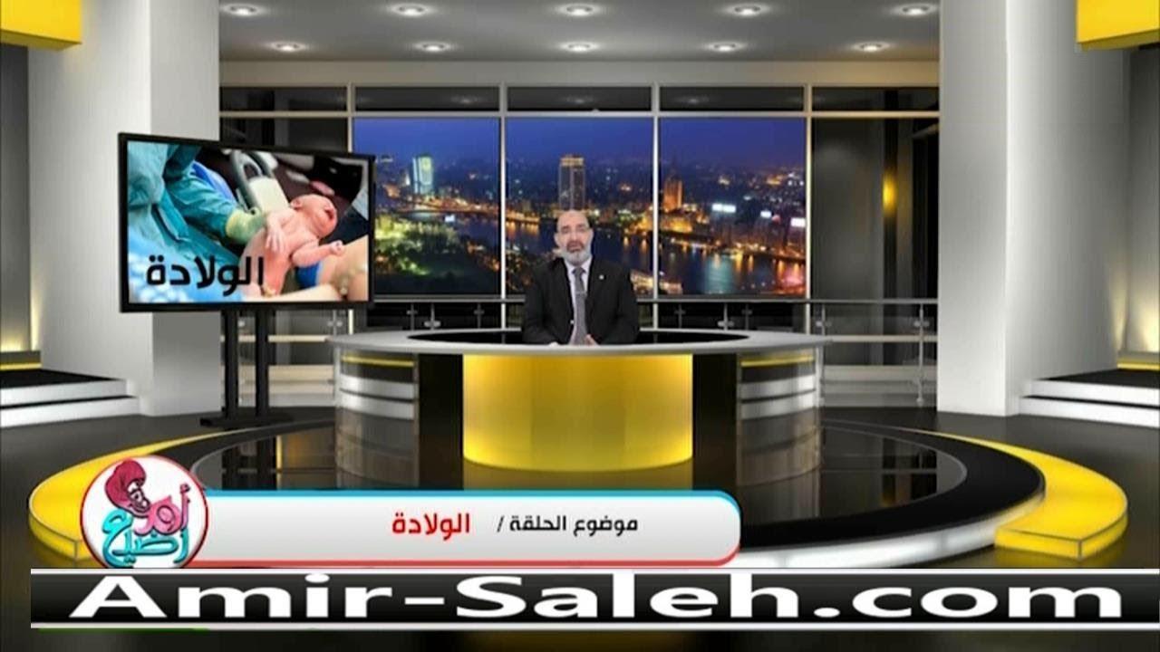 الولادة الطبيعية والولادة القيصرية | الدكتور أمير صالح | برنامج أم ورضيع