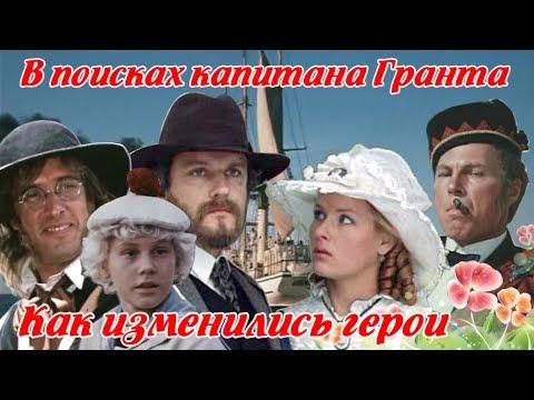 В Поисках Капитана ГРАНТА 1986г. Как изменились актеры