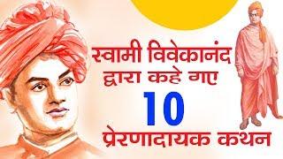 स्वामी विवेकानंद द्वारा कहे गए 10 प्रेरणादायक कथन || Swami Vivekananda Quotes
