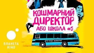 Кошмарний директор або школа №5 - офіційний трейлер (український)