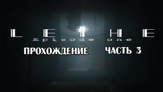 Lethe - Episode One прохождение часть 3 Бегаем,прыгаем,падаем,катаемся
