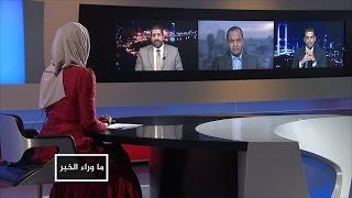ما وراء الخبر-هل كشف الهلال النفطي الليبي عزلة حفتر؟