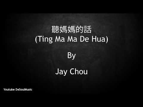 聽媽媽的話 - Ting Ma Ma De Hua [Listen to Mom] - Jay Chou - Lyrics Pin Yin + English Sub