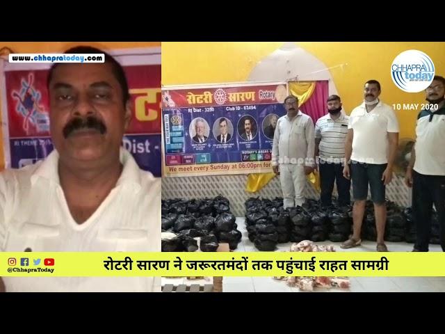 रोटरी सारण ने जरूरतमंदों तक पहुंचाई राहत सामग्री | Chhapra Today