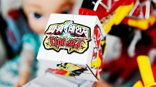 파워레인저 다이노포스 큐브 만들기 가브티라 프레즈킹 또봇 디즈니 엘사 꼬마버스 타요 뽀로로 장난감 power rangers dino charge cube toys