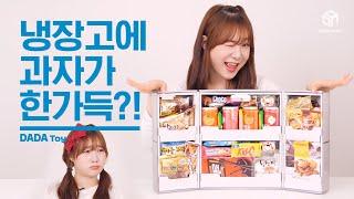 [#다다토이] 어른이를 위한 띵템! 미니 냉장고 과자박…