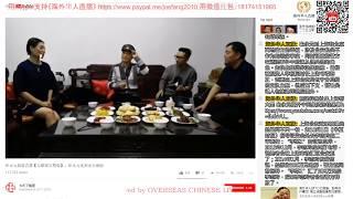 【海外华人直播 OCL】Watch live: 崔永元最新直播 崔永元受到安全威胁  Part 1【完整版】
