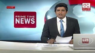 Derana News 23-11-2017