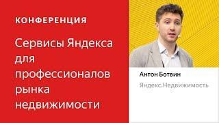 Инструменты Яндекс.Недвижимости для увеличения эффективности продаж