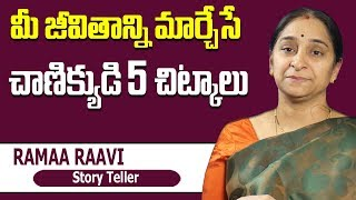 Best Inspirational Chanakya Niti Video in Telugu || Ramaa Raavi || SumanTV Life