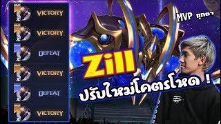 RoV : Zill ลูกรักกิตงายกลับมาแล้ว !