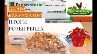 Итоги ♥ Конкурса-Розыгрыша ♥ Вакууматора от MiniFermer.ru .