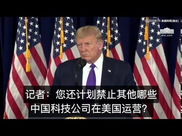 川普:除了抖音、微信、華為以外,美國正在考慮禁掉其它中國高科技公司