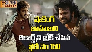 Chiranjeevi Khaidi No 150 BEATS Prabhas Bahubali RECORDS | Latest Telugu Cinema News