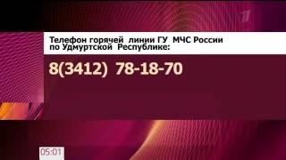 Первый канал  Удмуртия  Взрыв в Агрызе, с  Пугачево