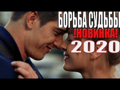 ПРЕМЬЕРА 2020 всех положила - БОРЬБА СУДЬБЫ - Русские мелодрамы 2020, фильмы HD