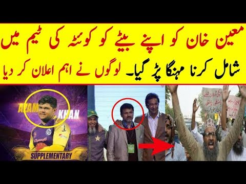 Moin Khan Pick His Son Azam Khan For Quetta Gladiators Squad (PSL 3) Pakistan Super League Draft