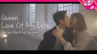 [Choreography] 한선천 X 서재원 - Love Of My Life (Queen)