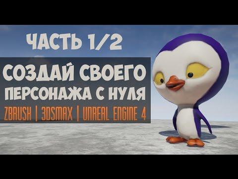 Создай своего персонажа с нуля - Zbrush   3Dsmax - Часть 1/2