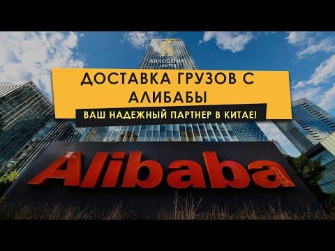 Доставка грузов с Алибабы