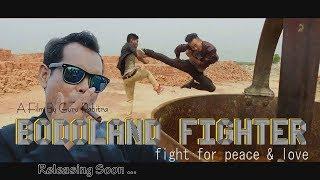 Bodoland Fighter Official Trailer 2017,New Bodo movie, Assam India