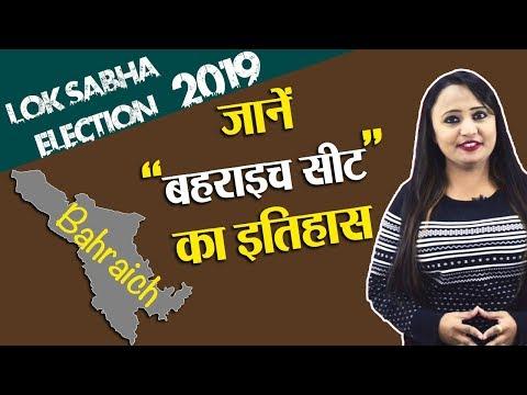 Lok Sabha Election 2019: History of Bahraich Constituency, MP Performance card | वनइंडिया हिंदी