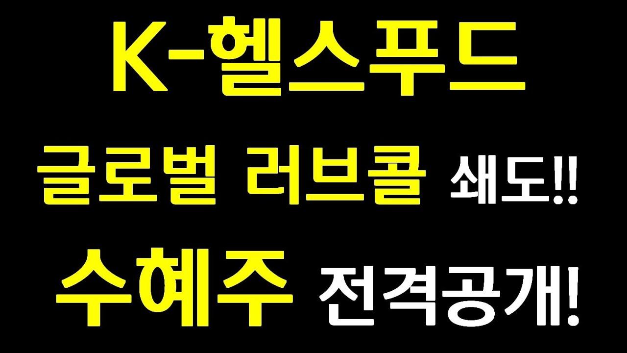 [주식] K헬스푸드 글로벌 러브콜 쇄도 수혜주 전격공개!!