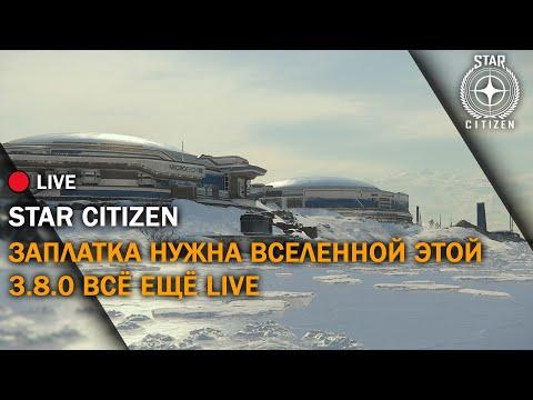 💾 Star Citizen: Заплатка Нужна Вселенной Этой | 3.8.0 LIVE | Стрим