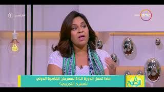 8 الصبح - د. أسماء يحيى : هناك بعض النجوم الكبار يشاركون في المسرح التجريبي