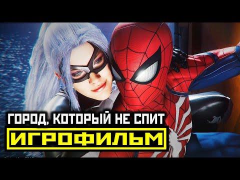 [18+] ✪ Marvel's Spider-Man, ВСЕ DLC [ИГРОФИЛЬМ] Все Катсцены + Минимум Геймплея [PS4 PRO | 1080p]