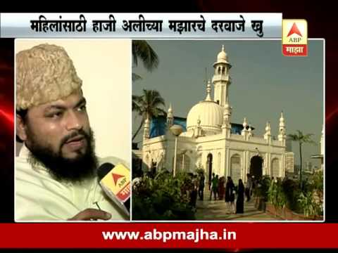 Mumbai : Mufti Manzoor Of The Haji Ali Dargah Trust On HC  Verdict