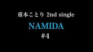 重本ことりのNew Single『NAMIDA』! iTunesにて配信!! 少し大人な、...