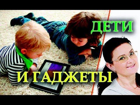 #ГАДЖЕТЫ и ДЕТИ / Воспитание детей /#Развитие РЕБЕНКА