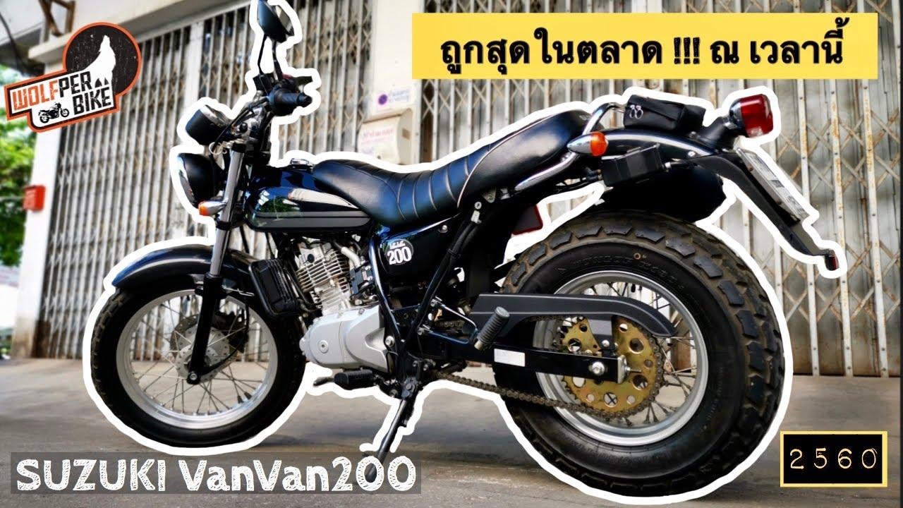 มาแล้ว !!! ตามคำเรียกร้อง SUSUKI VanVan200 ปี60 รถมือเดียว