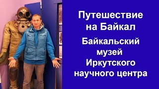видео Байкальский Музей ИНЦ СО РАН (Байкальский лимнологический музей)