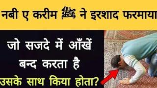 जो लोग सजदे में आंखें बंद कर लेते हैं ? Most Important Video // Deen Ki Baat