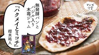 「ハクメイとミコチ」(樫木祐人)4巻に登場するパンとジャムのセットを...